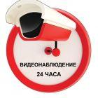 """- Наклейка самоклеющаяся """"Видеонаблюдение 24 часа"""" красная для внутренних помещений"""
