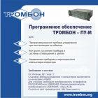 - Оникс Тромбон-ПУ-М-ПО